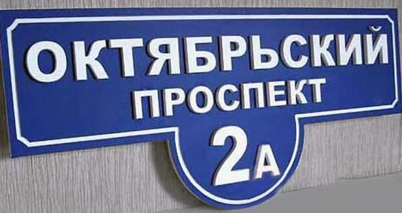 Таблички с адресом дома на заказ
