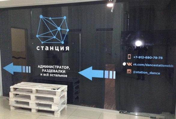 Наклейки на окна напечатать с удобной доставкой по России