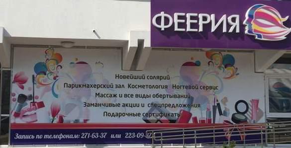 Фасадный баннер для магазинов