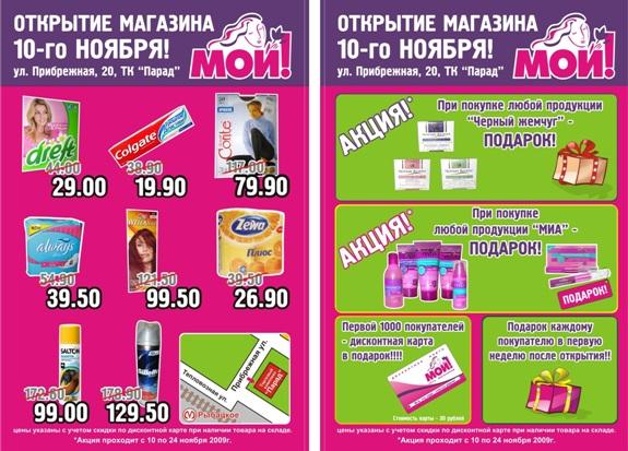 Листовки, рекламные листовки цена