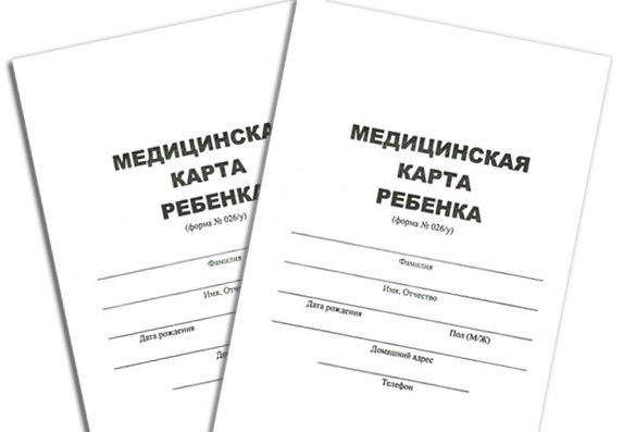 Печать медицинских карт на заказ