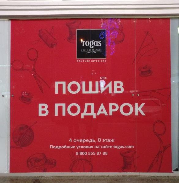 Оформление витрин магазинов и его особенности