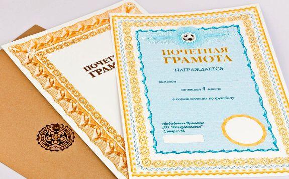 Печать стильных дипломов