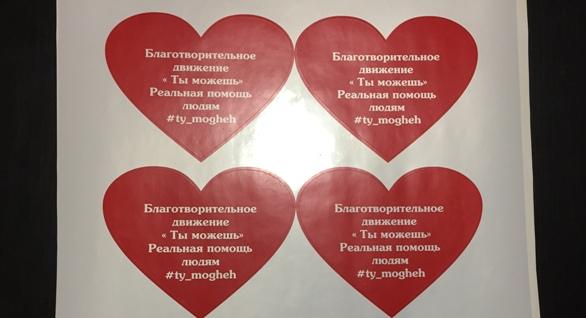 Печать наклеек с доставкой по России