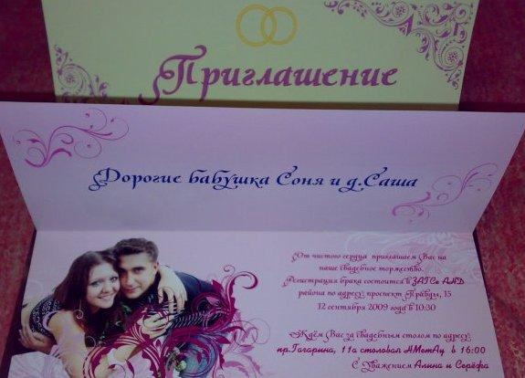 Печать приглашений на свадьбу на заказ