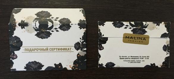 Подарочные сертификаты изготовление