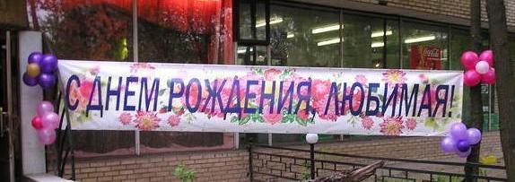 Поздравительные плакаты и баннеры на заказ
