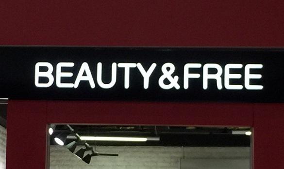 Красивые рекламные буквы