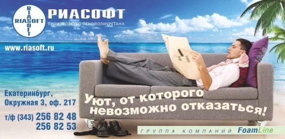 Стильный дизайн рекламы