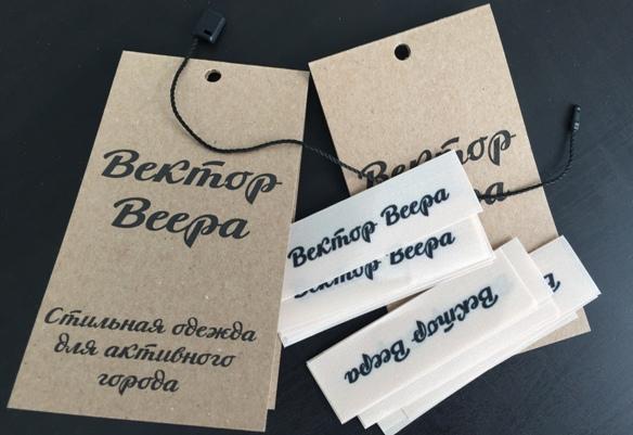 Доставка этикеток для одежды по РФ