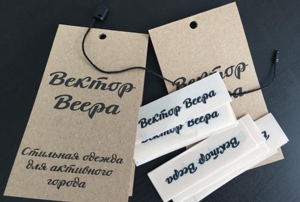 Лейблы для одежды с доставкой по России