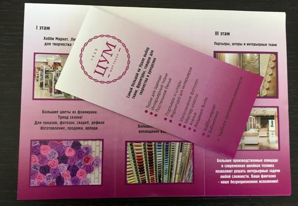 Дизайн макеты листовок и флаеров