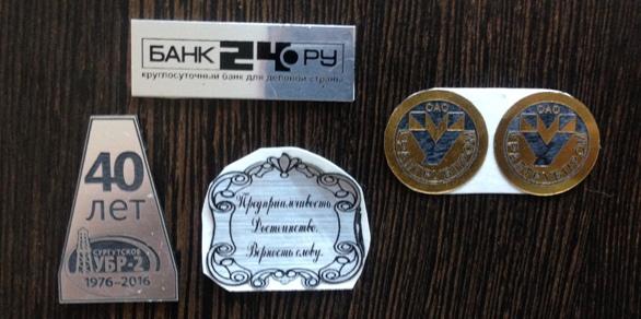 Шильды металлические с доставкой по России