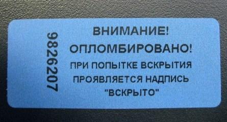 Саморазрушающиеся наклейки и стикеры на заказ