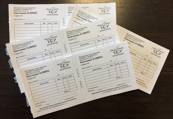 Печать квитанций строгой отчетности