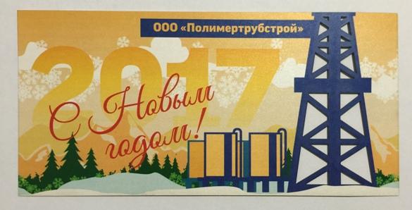 Доставка праздничных открыток с логотипом по России