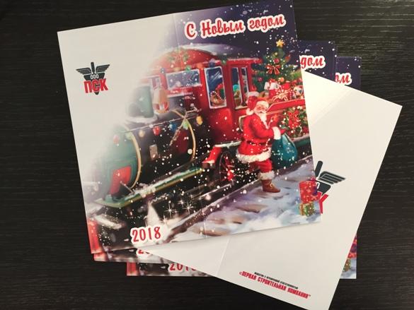 Новогодние и праздничные открытки для компании