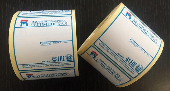 Бумажные этикетки изготовление с доставкой