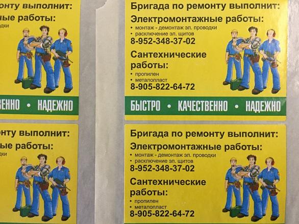 Напечатать информационные наклейки на двери