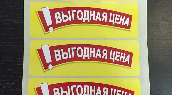 Заказать информационные наклейки