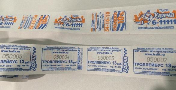 Заказать печать билетов на автобус